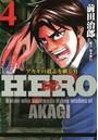 HERO―アカギの遺志を継ぐ男― 4