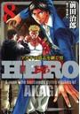 HERO―アカギの遺志を継ぐ男― 8