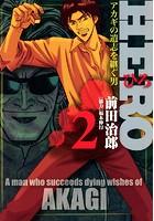 HERO―アカギの遺志を継ぐ男― 2