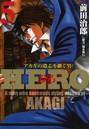 HERO―アカギの遺志を継ぐ男― 5