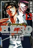 HERO―アカギの遺志を継ぐ男― 12