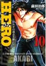 HERO―アカギの遺志を継ぐ男― 10