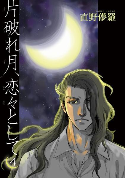 片破れ月、恋々として 【雑誌掲載版】 4