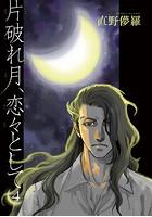 片破れ月、恋々として 【雑誌掲載版】(単話)