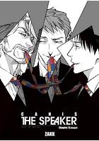CANIS-THE SPEAKER-【雑誌掲載版】(単話)