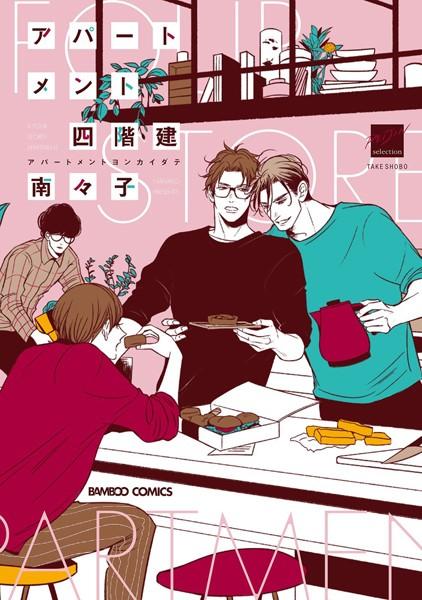 【恋愛 BL漫画】アパートメント四階建