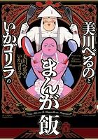 美川べるのといかゴリラのまんが飯 【電子限定特典付き】