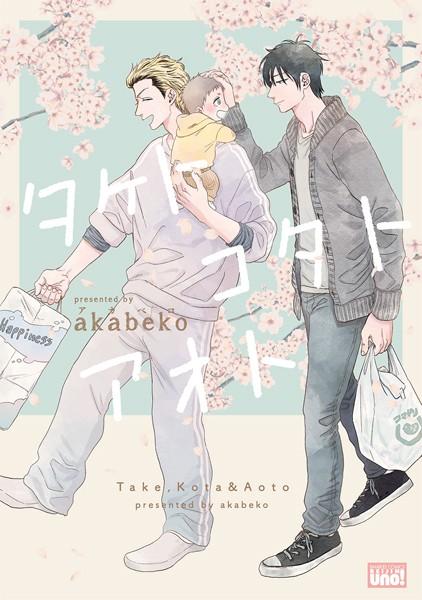 【恋愛 BL漫画】タケトコタトアオト