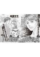 ブラック主婦SP vol.12(単話)
