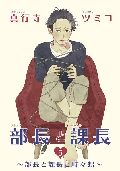 【恋愛 BL漫画】部長と課長(単話)