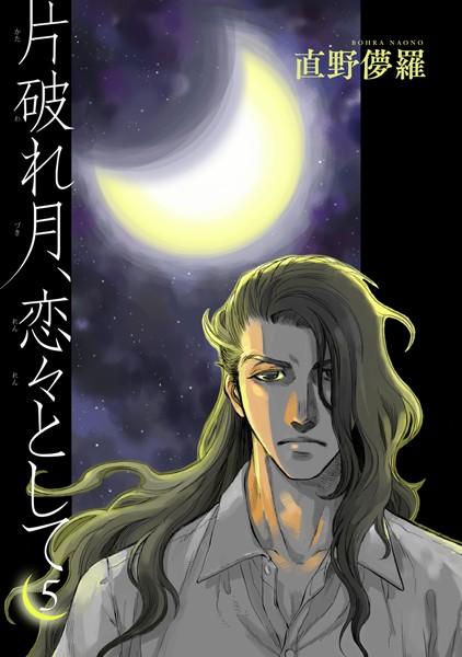 【幼なじみ BL漫画】片破れ月、恋々として(単話)