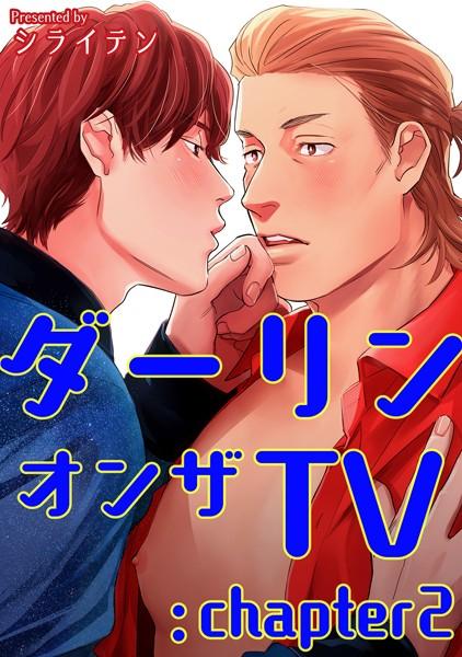 【恋愛 BL漫画】ダーリンオンザTV(単話)