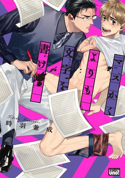 【恋愛 BL漫画】マスかくよりも文字を書け