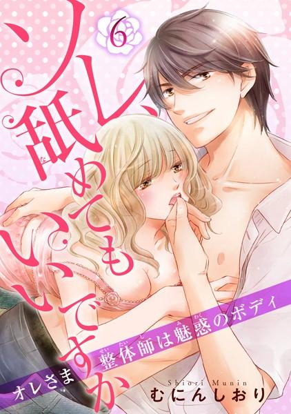 【恋愛 エロ漫画】ソレ、舐めてもいいですかオレさま整体師は魅惑のボディ(単話)