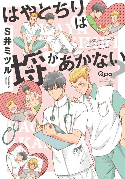 【恋愛 BL漫画】はやとちりは埒があかない?