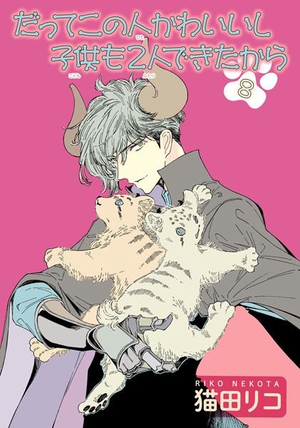 【恋愛 BL漫画】だってこの人かわいいし子供も2人できたから(単話)