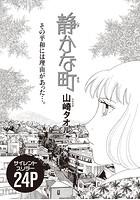 本当に怖いご近所SP vol.5〜静かな町〜(単話)