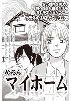 本当に怖いご近所SP vol.5〜マイホーム〜(単話)
