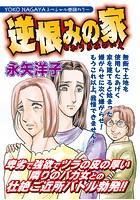 本当に怖いご近所SP vol.5〜逆恨みの家〜(単話)