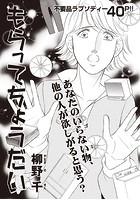 本当に怖いご近所SP vol.5〜もらってちょうだい〜(単話)