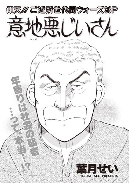 本当に怖いご近所SP vol.5〜意地悪じいさん〜