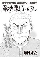 本当に怖いご近所SP vol.5〜意地悪じいさん〜(単話)