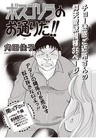 本当に怖いご近所SP vol.5〜ボスゴリラのお通りだ!!〜(単話)