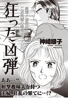 本当に怖いご近所SP vol.5〜狂った凶弾〜(単話)