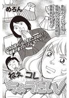 本当に怖いご近所SP vol.5〜ねえコレちょうだい!〜(単話)
