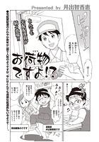 本当に怖いご近所SP vol.5〜お荷物ですよ!?〜(単話)