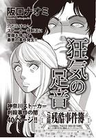 本当に怖いご近所SP vol.5〜狂気の足音〜(単話)