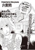 本当に怖いご近所SP vol.5〜眠る家〜(単話)