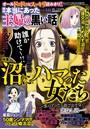 増刊 本当にあった主婦の黒い話 vol.10