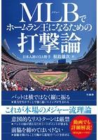 MLB(メジャー)でホームラン王になるための打撃論