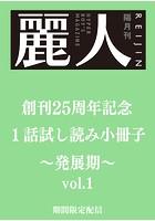 麗人25周年記念小冊子 BL発展期
