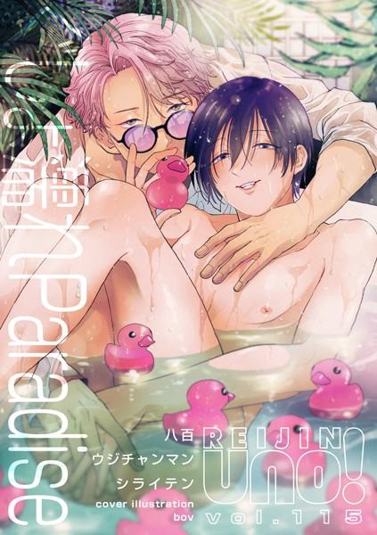 【bl 漫画 オリジナル】麗人uno!Vol.115ぐしょ濡れParadise