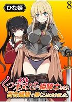くっ殺せの姫騎士となり、百合娼館で働くことになりました。 キスカ連載版(単話)