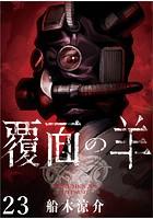 覆面の羊 WEBコミックガンマ連載版 第23話