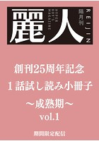 麗人25周年記念小冊子 BL成熟期