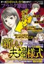 増刊 ブラック家庭SP(スペシャル) vol.8
