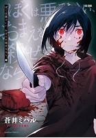 ぼくは悪でいい、おまえを殺せるなら。【カラーページ増量版】