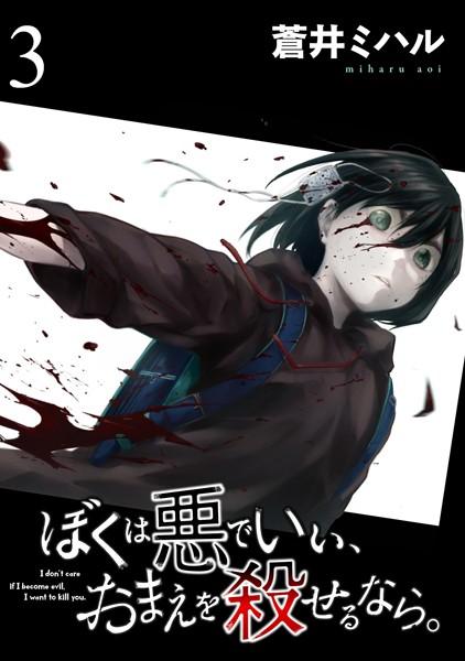 ぼくは悪でいい、おまえを殺せるなら。 【短編】 3