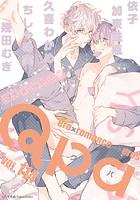 Qpa vol.114 エロカワ