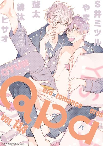 Qpa vol.114 キュン