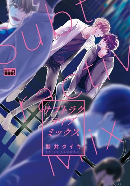 【恋愛 BL漫画】サブトラクティブミックス