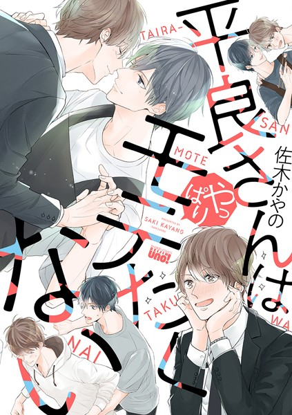 【恋愛 BL漫画】平良さんはやっぱりモテたくない