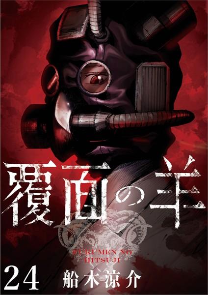 覆面の羊 WEBコミックガンマ連載版 第24話