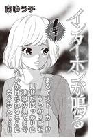 ブラック主婦SP(スペシャル) vol.13〜インターホンが鳴る〜(単話)