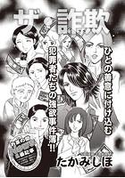 ブラック主婦SP(スペシャル) vol.13〜ザ・詐欺〜(単話)