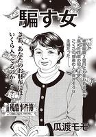 ブラック主婦SP(スペシャル) vol.13〜騙す女〜(単話)